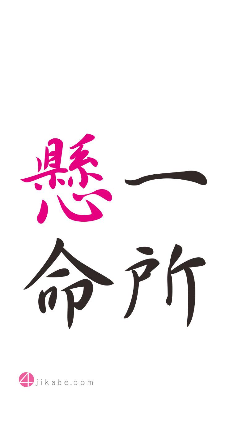 ... 四字熟語iPhone壁紙ギャラリー : 四字熟語とその意味 : すべての講義