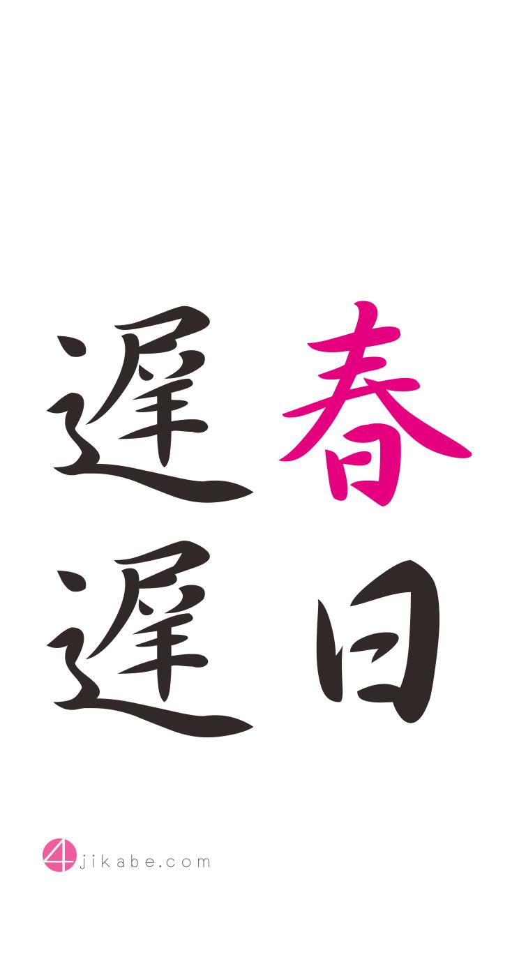 春日遅遅:しゅんじつちち - 4 ...