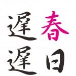 疾風怒濤:しっぷうどとう - 4字...