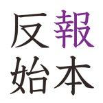 houhon_top