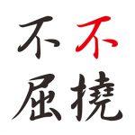 hutou_top