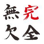 kanzen_top