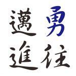 yuuou_top