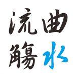 kyokusui_top