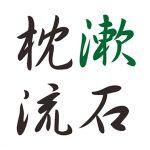 souseki_top