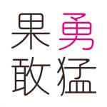 yuumou_top