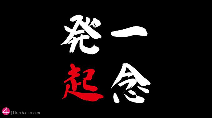 ichinenhokki_top