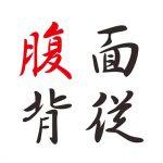 menjyuufukuse_top