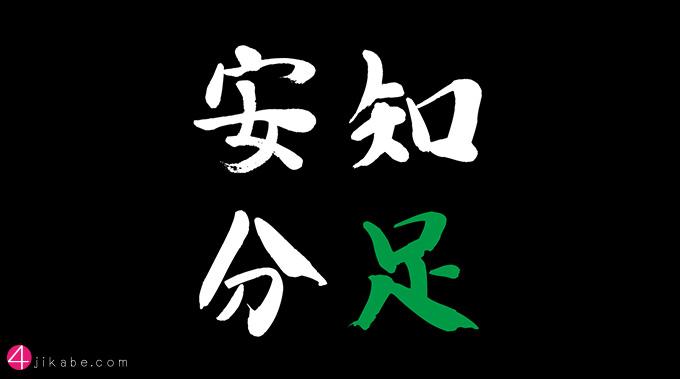 chisokuanbun_top
