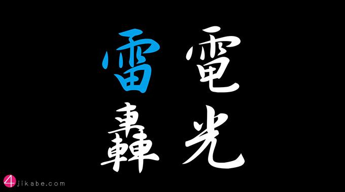 denkouraigou_top