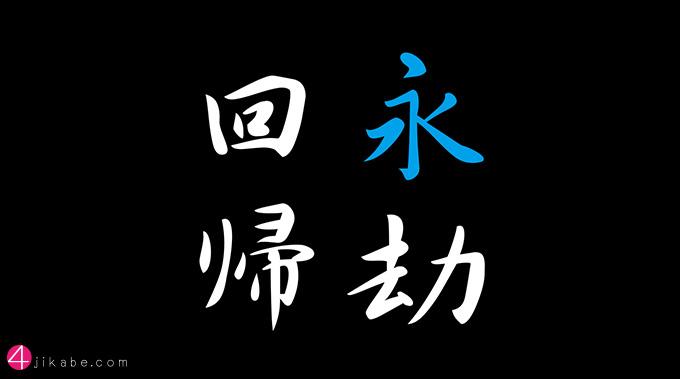 eigoukaiki_top