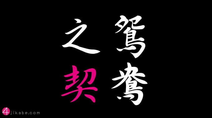 enounochigiri_top