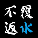 fukusuifuhen_top