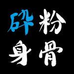 funkotsusaishin_top