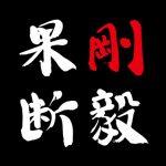 goukikadan_top