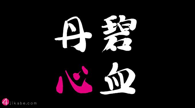hekiketsutanshin_top