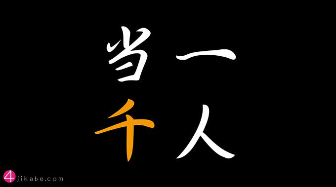 ichinintousen_top
