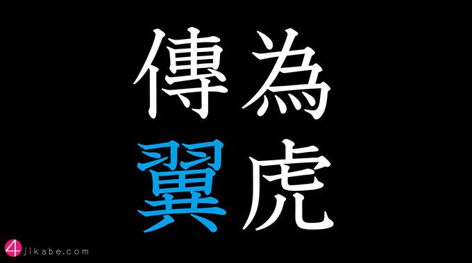 ikofuyoku_top