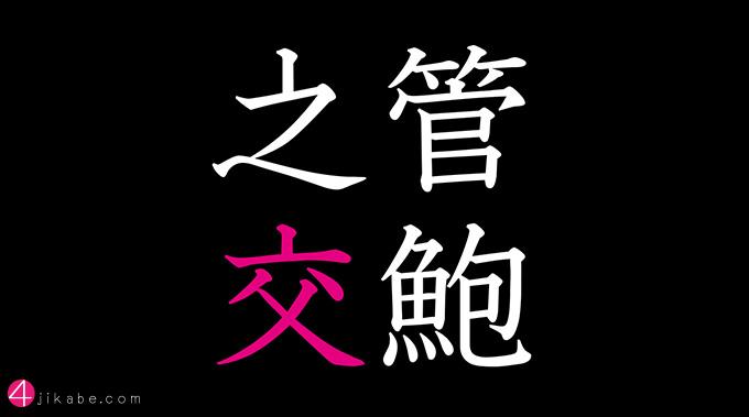 kanpounomajiwari_top