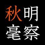 meisatsusyuugou_top