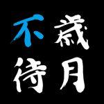 saigetsufutai_top