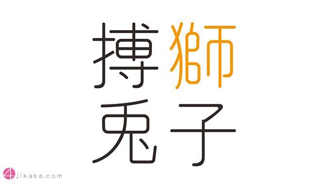 shishihakuto_top