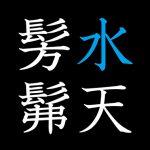 suitenhoufutsu_top