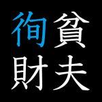 tanpujyunzai_top