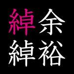 yoyuusyakusyaku_top