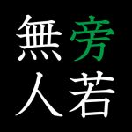 boujyakubujin_top