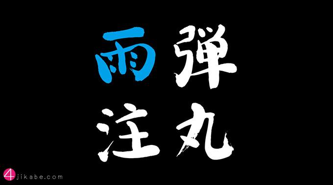 danganutyuu_top