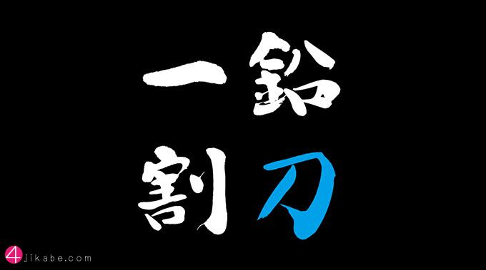 entouikkatsu_top