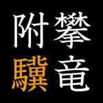 hanryoufuki_top