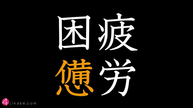 hiroukonpai_top