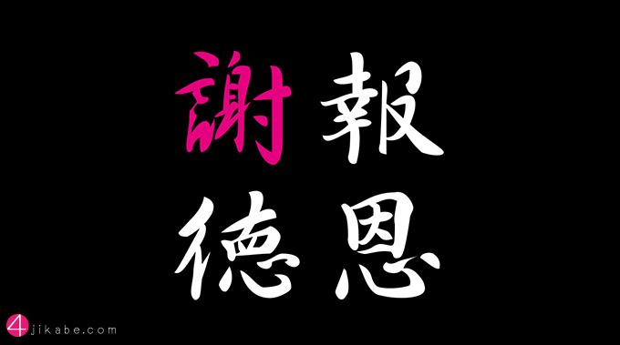 houonsyatoku_top