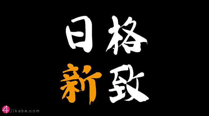 kakuchinisshin_top