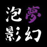 mugenhouyou_top