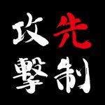 senseikougeki_top