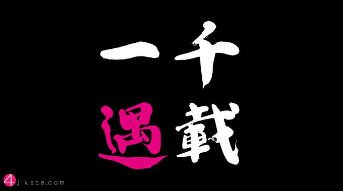 senzaiichiguu_top