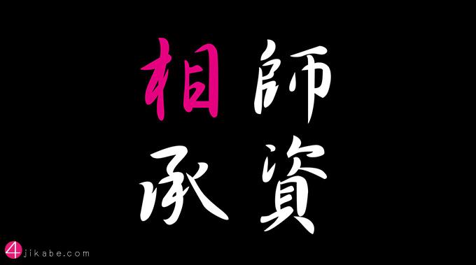 shishisousyou_top