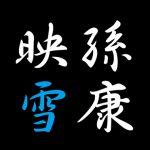 sonkoueisetsu_top