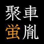syainsyuukei_top