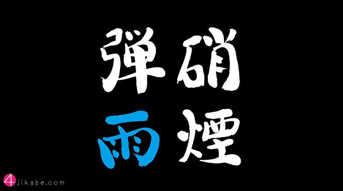syouendanu_top