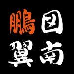 tonannohouyoku_top