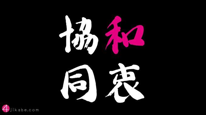 watyuukyoudou_top