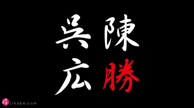 chinsyougokou_top