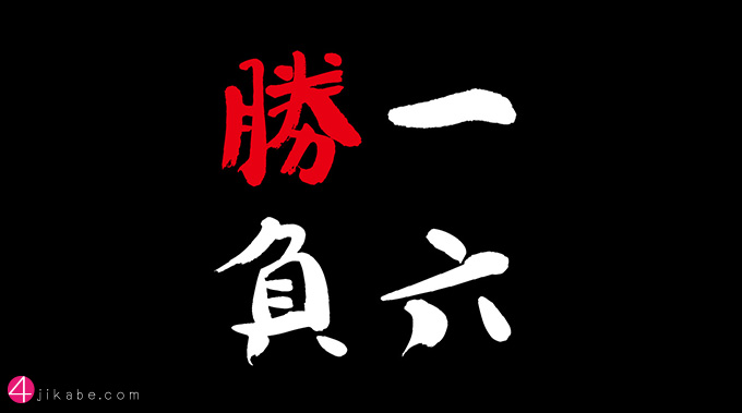 ichirokusyoubu_top