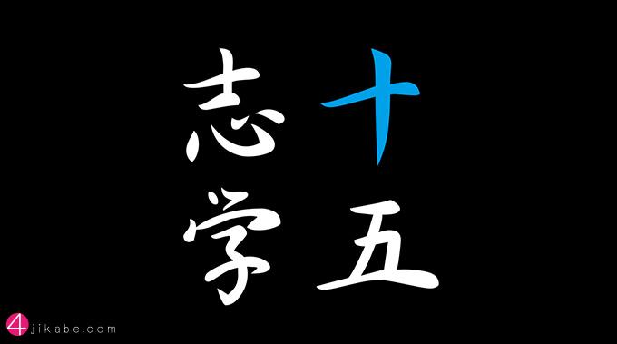 jyuugoshigaku_top