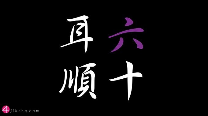rokujyuujijyun_top