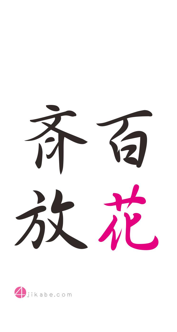 百花斉放 ひゃっかせいほう 意味 英語 Iphone壁紙